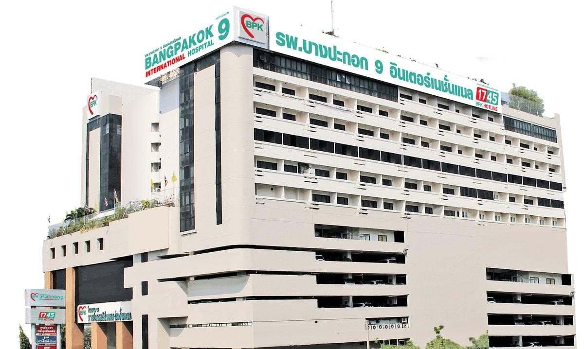 Bangpakok 9 Int'l Hospital